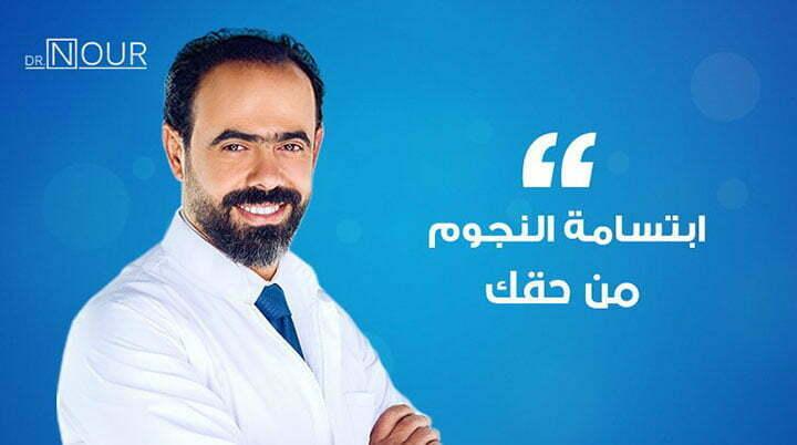 افضل دكتور اسنان في مصر